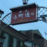 久々の鎌倉と江の島へ